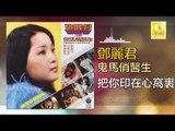 邓丽君 Teresa Teng -  把你印在心窩裏 Ba Ni Yin Zai Xin Wo Li (Original Music Audio)