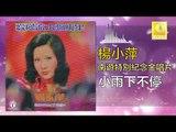 楊小萍 Yang Xiao Ping -  小雨下不停 Xiao Yu Xia Bu Ting (Original Music Audio)