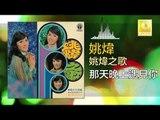 姚煒 Yao Wei - 那天晚上遇見你 Na Tian Wan Shang Yu Jian Ni (Original Music Audio)