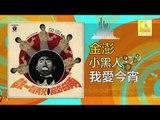 金澎 Jin Peng -  我愛今宵 Wo Ai Jin Xiao (Original Music Audio)