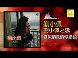 劉小佩 Liu Xiao Pei - 愛似清風情似細語 Ai Si Qing Feng Qing Shi Xi Yu (Original Music Audio)