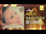 冉肖玲 Ran Xiao Ling - 星心相印 Xing Xin Xiang Yin (Original Music Audio)