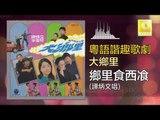 譚炳文 Tam Bing Wen  - 鄉里食西飡 Xiang Li Shi Xi Can (Original Music Audio)