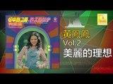 黃鳳鳳 Wong Foong Foong  -  美麗的理想 Mei Li De Li Xiang (Original Music Audio)