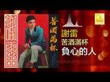 謝雷 Xie Lei - 負心的人 Fu Xin De Ren (Original Music Audio)