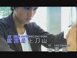李逸 Lee Yee - 汪洋中的一條船 Wang Yang Zhong De Yi Tiao Chuan (Official Music Video)