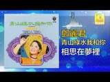 邓丽君 Teresa Teng -  相思在夢裡 Xiang Si Zai Meng Li (Original Music Audio)