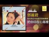 邓丽君 Teresa Teng -  把你印在心窩裡 Ba Ni Yin Zai Xin Wo Li (Original Music Audio)