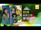 姚煒 Yao Wei - 夢裡相思 Meng Li Xiang Si (Original Music Audio)