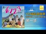 辛尼哥哥 童星 Xin Ni Ge Ge Tong Xing - 第一步 Di Yi Bu (Original Music Audio)