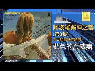 阿波羅 Apollo  - 藍色的夏威夷 Lan Se De Xia Wei Yi (Original Music Audio)