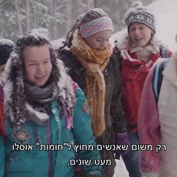 «SKAM» סקאם עונה 2 פרק 4 עברית