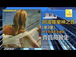 阿波羅 Apollo  - 齊瓦哥醫生 Qi Wa Ge Yi Sheng (Original Music Audio)
