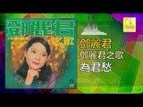 邓丽君 Teresa Teng -  為君愁 Wei Jun Chou (Original Music Audio)
