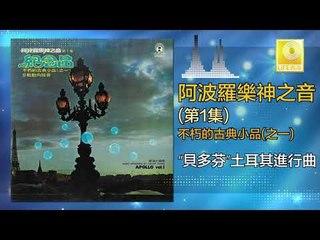 阿波羅 Apollo  -   貝多芬土耳其進行曲 Bei Duo Fen Tu Er Qi Jin Xing Qu (Original Music Audio)
