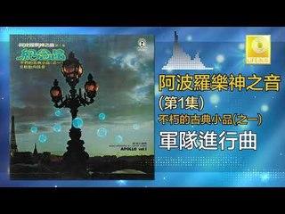 阿波羅 Apollo  - 军队進行曲 Jun Dui Jin Xing Qu (Original Music Audio)