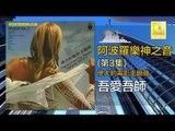 阿波羅 Apollo  - 吾愛吾師 Wu Ai Wu Shi (Original Music Audio)