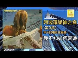 阿波羅 Apollo  - 我不知如何愛她 Wo Bu Zhi Ru He Ai Ta (Original Music Audio)