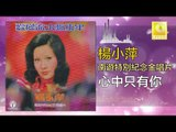 楊小萍 Yang Xiao Ping - 心中只有你 Xin Zhong Zhi You Ni (Original Music Audio)
