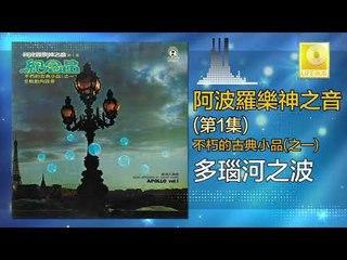 阿波羅 Apollo  - 多瑙河之波 Duo Nao He Zhi Bo (Original Music Audio)