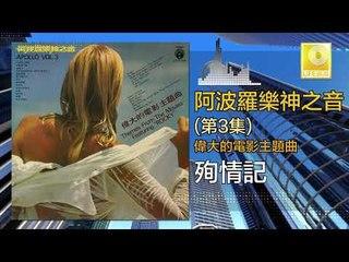 阿波羅 Apollo  - 殉情記 Xun Qing Ji (Original Music Audio)