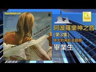 阿波羅 Apollo  - 畢業生 Bi Ye Sheng (Original Music Audio)