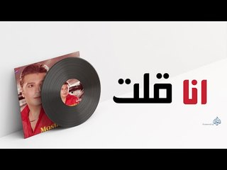 Mostafa Kamel - Ana Olt / مصطفى كامل - انا قلت