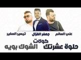 علي السالم و جعفر الغزال و تيسير السفير - حلو