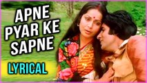 Apne Pyar Ke Sapne With Lyrics | Happy Birthday Rakhee Gulzar | R. D. Burman | Barsaat Ki Ek Raat