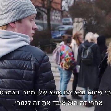 «SKAM» סקאם עונה 2 פרק 3 עברית