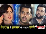OMG! Salman की BHARAT फिल्म को किया Katrina Kaif ने मना