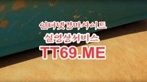 온라인경마사이트 , 인터넷경마사이트 , TT69.Me 경정출주표