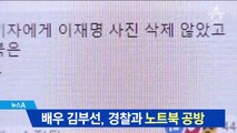 김부선, 이재명 사진 든 노트북 놓고 경찰과 공방