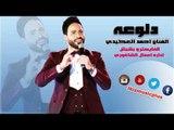 الفنان أحمد العكيدي   دلوعه