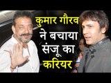 Kumar Gaurav ने बचाया Sanjay Dutt का करियर | Sanju Movie