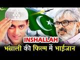Salman Khan और Sanjay Leela Bhansali के अगली फिल्म का नाम होगा Inshallah