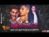 فرحه مزيكا غناء نافع و الزعيم و مزيكا توزيع محمد الزعيم