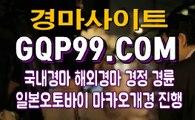 인터넷 경마  온라인 경마 사이트 GQP99쩜 콤 ◎●  경정, 경륜
