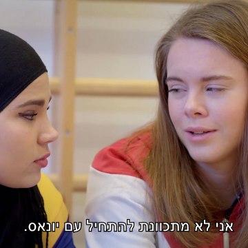 «SKAM» סקאם עונה 2 פרק 6 עברית
