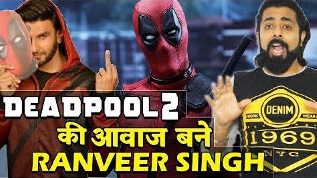 Deadpool 2 के हिंदी ट्रेलर की कुछ खास बाते   रणवीर सिंह