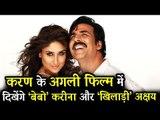 Akshay Kumar और Kareena Kapoor करेंगे साथ में काम, Karan Johar की अगली फिल्म में
