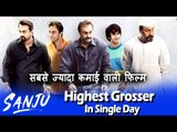 Sanju फिल्म ने रचा इतिहास बनी Highest Single Day कलेक्शन फिल्म