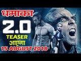 Rajinikanth और Akshay Kumar का 2.0 टीज़र होगा इस तारीख पर रिलीज़