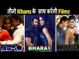 Katrina Kaif करेगी बॉलीवुड के तीनो खानो के संग फिल्म में काम