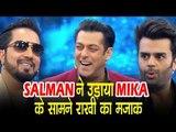 Salman Khan और Mika Singh ने उड़ाया Rakhi Sawant का मज़ाक | Dus Ka Dum