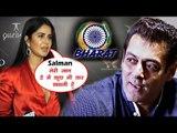 Salman Khan के BHARAT फिल्म पर Katrina Kaif की प्रतिक्रिया