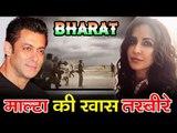 Salman के BHARAT फिल्म की दिखाई Katrina Kaif ने हलकी सी झलक