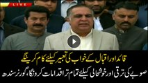 Governor Sindh Imran Ismail vows to work for the welfare of Sindh