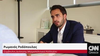 Ρωμανός Ροδόπουλος. Σύμβουλος διοίκησης Μητροπολιτικού Κολλεγίου