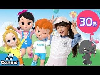 즐거운 어린이날! 신나는 캐리앤송 인기동요 30분 모음    캐리앤 송